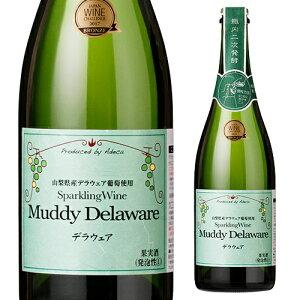 マディ デラウェア スパークリングワイン 750ml 山梨県 泡 Muddy にごり 白ワイン ぶどう 葡萄 長S