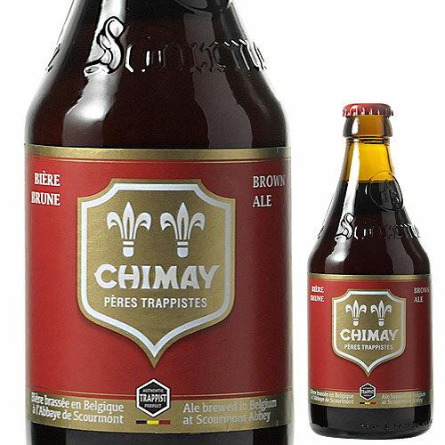 【ママ割P5倍】シメイ レッド トラピストビール330ml 瓶【単品販売】[輸入ビール][海外ビール][ベルギー][ビール][ルージュ][トラピスト][長S]