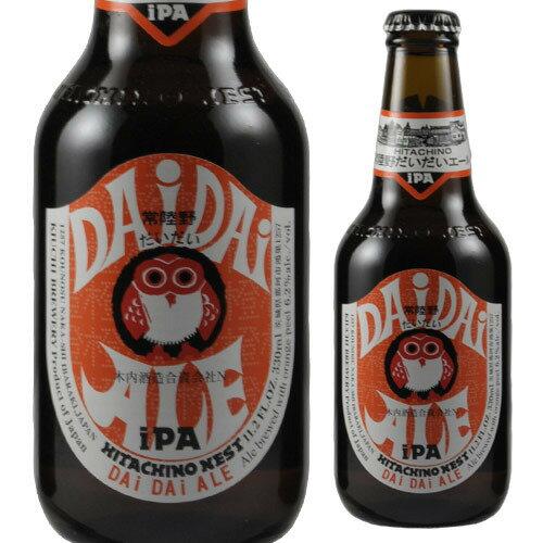 常陸野ネストビール<だいだいエール>330ml 瓶[IPA][クラフトビール][木内酒造][日本][茨城][長S]