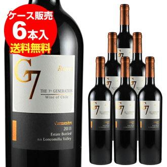 G7 Reserva Carmenere (+1000 yen Okinawa shipping and courier +216 yen)