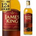 ジェームズキング レッドラベル 40度 700ml【ケース(12本入)】【送料無料】[ウイスキー][スコッチ][ブレンデッド…