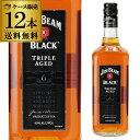 ジムビーム ブラック 700ml×12本 40度 並行【ケース(12本入)】【送料無料】[ジンビーム][ジム・ビーム][ウイスキー][バーボン][Jim Bea...
