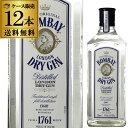 ボンベイ ドライジン 40度 700ml【ケース(12本入)】【送料無料】[スピリッツ][ジン][Bombay Dry Gin][長S]