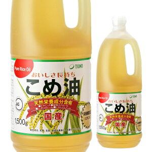 築野食品 こめ油 1500g国産 築野 TSUNO ツノこめあぶら 米油 油 国産こめ油 調味料長S