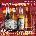 厳選!!ドイツビール12本セット4種×各3本12本セット【第19弾】【ドイツビール】【送料無料】[瓶][ギフト][詰め合わせ][飲み比べ][オクトーバーフェスト...