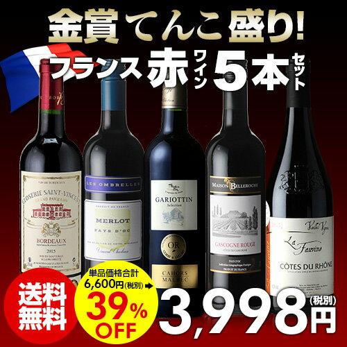金賞ワインてんこ盛り!超コスパ!フランス赤ワイン5本セット 10弾【送料無料】[ワインセット][長S]