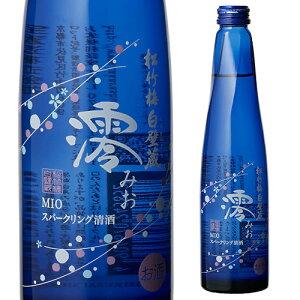松竹梅 白壁蔵澪 -MIO- みおスパークリング清酒300ml瓶[日本酒][宝酒造][発泡性][長S] お歳暮 御歳暮