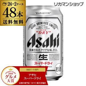 1本あたり192.7円税別★アサヒスーパードライ350ml×48本【ご注文は2ケースまで1個口配送可能です!】2ケース販売(24本×2)送料無料[ビール][国産][アサヒ][ドライ][缶ビール][48缶]GLYアサヒスーパードライ