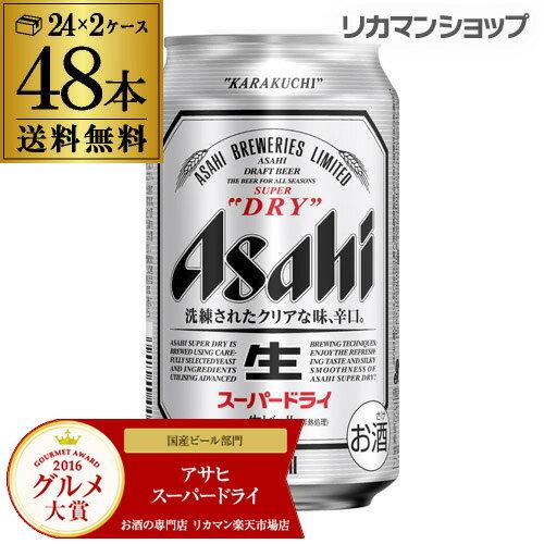 最大200円offクーポン配布 1ケースあたり5,040円 アサヒ スーパードライ 350ml×48缶 2ケース(48本)ビール 国産 Asahi ドライ 缶ビール 長S