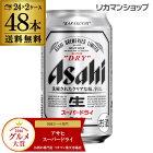 あす楽 時間指定不可 ビール アサヒ スーパードライ 350ml×48本2ケース販売(24本×2) 送料無料 [ビール][国産][アサヒ][ドライ][缶ビール]アサヒスーパードライ RSL(ARI) 母の日 父の日