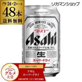 キャッシュレス5%還元対象品1本あたり192.8円税別★アサヒ スーパードライ350ml×48本【ご注文は2ケースまで1個口配送可能です!】2ケース販売(24本×2) 送料無料 [ビール][国産][アサヒ][ドライ][缶ビール][48缶]GLY アサヒスーパードライ