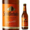 シェッファーホッファーヘフェヴァイツェン330ml 瓶[輸入ビール][海外ビール][ドイツ][ビール][白ビール][ヴァイス][長S]