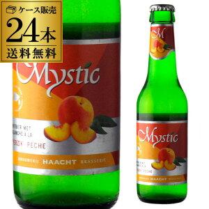 ミスティック ピーチ250ml 瓶×24本ベルギー 輸入ビール 海外ビール ハーヒト Haachtケース 送料無料フルーツビール 長S お歳暮 御歳暮