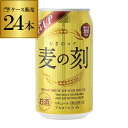 【1本あたり89円(税別)】麦の刻350ml×24缶[新ジャンル][第3][ビール][長S]
