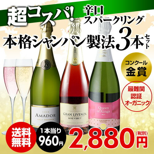 ワインセット スパークリング 3本 送料無料 シャパン製法、ロゼ入り 2弾 長S