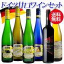 ドイツ産 やや甘口ワイン6種セット【送料無料】[ドイツワイン][長S] ランキングお取り寄せ