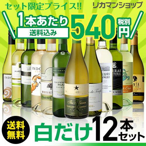 白だけ特選ワイン12本セット69弾【送料無料】[ワインセット][白 ワインセット][長S]