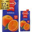 JUVER フベル オレンジ100%ジュース【送料無料】【ケース(12本入り)】 [100%濃縮還元][長S]