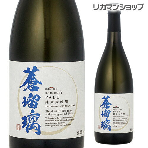 【誰でも2倍 38H限定】蒼瑠璃 PALE 純米大吟醸720ml[大吟醸酒][長S]