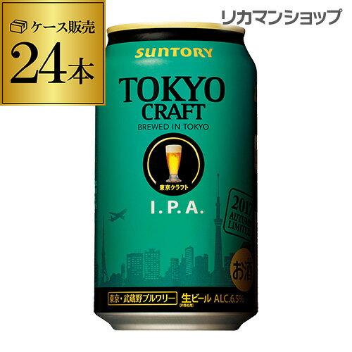 訳あり 外箱不良サントリー 東京クラフト I.P.A 350ml×24缶 1ケース(24本)IPA ビール 国産 クラフトビール缶ビール クラフトセレクト
