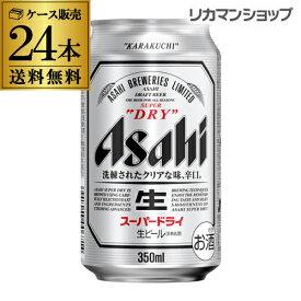 (予約) ビール アサヒ スーパードライ 350ml 24本 送料無料1ケース 24缶 1本当たり204.4円(税別)!ビール 国産 アサヒ ドライ 缶ビール [RSL] 2020/11/4以降発送予定 お歳暮 御歳暮