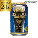 アサヒ スーパードライ ドライブラック350ml×24缶【ご注文は2ケースまで1個口配送可能です!】【ケース】[ビール][黒ビール][国産][日本][長S]