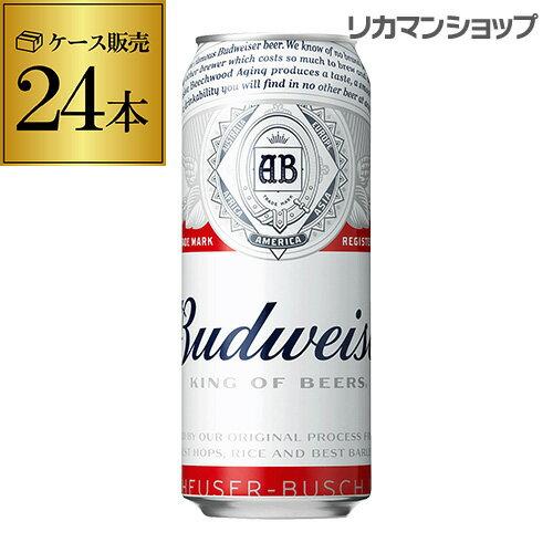 【ママ割P5倍】バドワイザー500ml缶×24本 1ケース(24缶) Budweiser キリン ライセンス生産 キリン 海外ビール アメリカ 長S