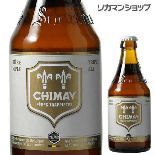【ママ割P5倍】シメイ ホワイト トラピストビール330ml 瓶【単品販売】[輸入ビール][海外ビール][ベルギー][ビール][トリプル][トラピスト][長S]