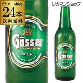 オーストリアビール ゲッサー330ml 瓶×24本ケース 送料無料 輸入ビール 海外ビール オーストリア gosser ビール 長S