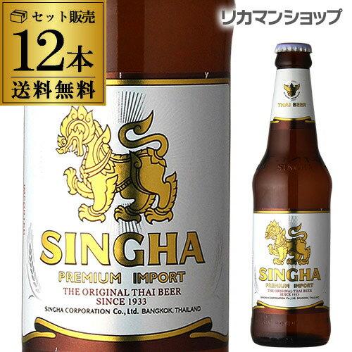 シンハー ビール330ml 瓶×12本【12本セット】【送料無料】[輸入ビール][海外ビール][タイ][ビア・シン][長S]