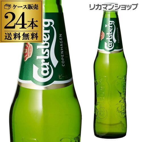 カールスバーグ クラブボトル330ml瓶×24本Carlsberg【ケース】【送料無料】[カールスベア][サントリー][ライセンス生産][海外ビール][デンマーク][国産][長S][likaman_CBG]