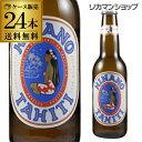 【訳あり】【賞味8/2】ヒナノビール 330ml 瓶×24本【ケース】【送料無料】[アジア][輸入ビール][海外ビール][タヒチ]
