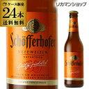 あす楽 シェッファーホッファー ヘフェヴァイツェン 330ml 瓶×24本 ケース 送料無料 輸入ビール 海外ビール ドイツ 白ビール オクトーバーフェスト RSL