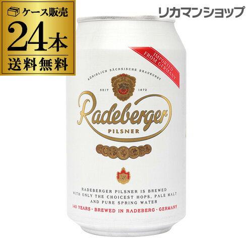 【ママ割P5倍】ラーデベルガー ピルスナー 缶330ml 缶×24本【ケース】【送料無料】[ドイツ][輸入ビール][海外ビール][Radeberger][オクトーバーフェスト][長S]