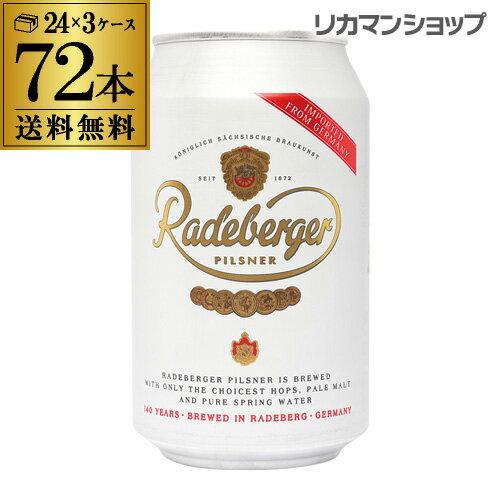 【ママ割P5倍】ラーデベルガー ピルスナー 缶330ml 缶×72本【3ケース】【送料無料】ドイツ 輸入ビール 海外ビール Radeberger オクトーバーフェスト 長S