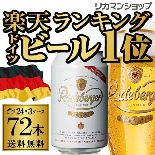 ラーデベルガー ピルスナー 缶330ml 缶×72本【3ケース】【送料無料】ドイツ 輸入ビール 海外ビール Radeberger オクトーバーフェスト 長S