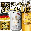 ラーデベルガー ピルスナー 缶330ml 缶×72本【3ケース】【送料無料】[ドイツ][輸入ビール][海外ビール][Radeberger][長S]