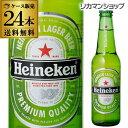 【送料無料で最安値挑戦】ハイネケン ロングネックボトル330ml瓶×24本Heineken Lagar Beer【ケース】【送料無料】[キ…