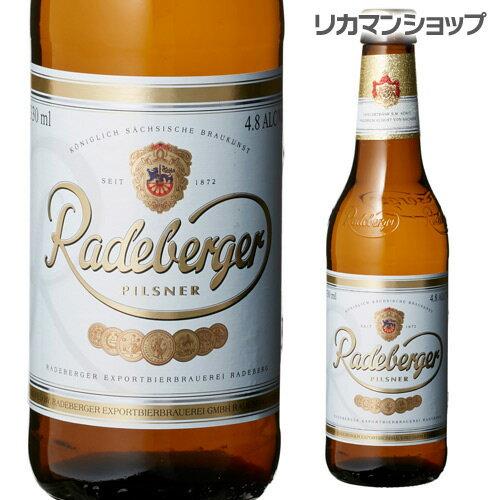 【ママ割P5倍】ラーデベルガー ピルスナー 330ml 瓶【単品販売】ドイツ ピルスナー Radeberger 海外ビール オクトーバーフェスト 長S