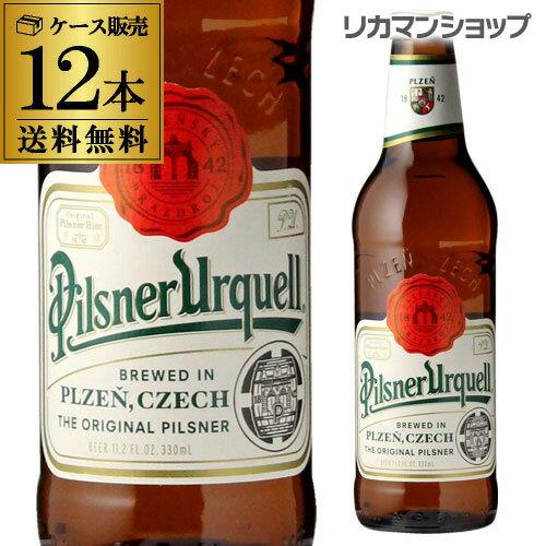 【当店限定 誰でも2倍】ピルスナー・ウルケル330ml 瓶×12本【12本セット】【送料無料】[輸入ビール][海外ビール][チェコ][ビール][長S]