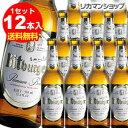 ビットブルガープレミアム・ピルス 330ml 瓶×12本【12本セット】【送料無料】[輸入ビール][海外ビール][ドイツ][ビール]