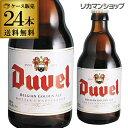 送料無料 最安値に挑戦 デュベル 330ml 瓶 24本 Duvel輸入ビール 海外ビール ベルギー ビール 長S