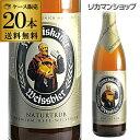 フランチスカーナー ヘフェ ヴァイスビア 500ml 瓶×20本 送料無料 輸入ビール 海外ビール ドイツ ヴァイツェン フランツィスカーナー オクトーバーフェスト 長S