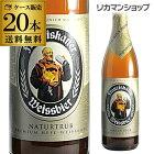 あす楽 フランチスカーナー ヘフェ ヴァイスビア 500ml 瓶×20本 送料無料 輸入ビール 海外ビール ドイツ ヴァイツェン フランツィスカーナー オクトーバーフェスト RSL