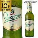 送料無料 プラハNo.1ビールお試しセット!スタロプラメン 330ml 瓶×12本チェコ 輸入ビール 海外ビール 長S