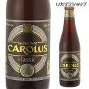 グーデン カロルス クラシック330ml 瓶【単品販売】[ベルギー][輸入ビール][海外ビール][スペシャル エール][Gouden Carolus Class...