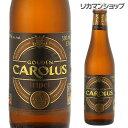 グーデン カロルス トリプル 330ml 瓶【単品販売】[ベルギー][輸入ビール][海外ビール][グーデンカロルス]