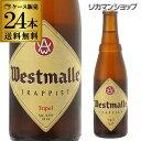ウエストマール トリプル330ml 瓶×24本【ケース(24本入)】【送料無料】[Westmalle tripel][ヴェルハーゲ醸造所][トラピスト][ホワイトキャップ][ベルギー][輸入ビール][
