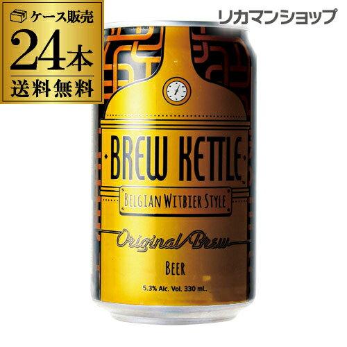 訳あり6,428円→3,480円 送料無料 ブルーケトル 330ml 缶 24本 白ビール 輸入ビール 海外ビール BREW KETTLE ブリューケトル 長S