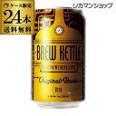 ブルーケトル330ml 缶×24本【ケース】【送料無料】[白ビール][輸入ビール][海外ビール][BREW KETTLE][ブリューケト…